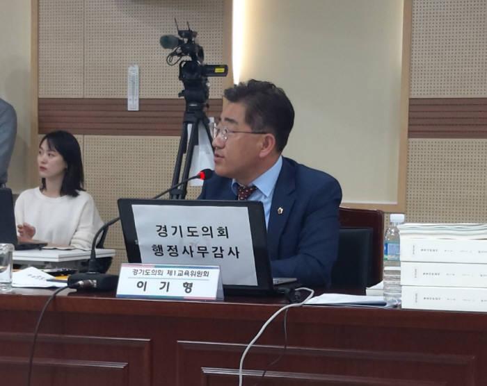 이기형 경기도의원이 교육지원청 행정감사에서 발언하고 있다.