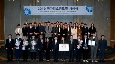 2019 국가암호공모전, 고려대 팀 대상