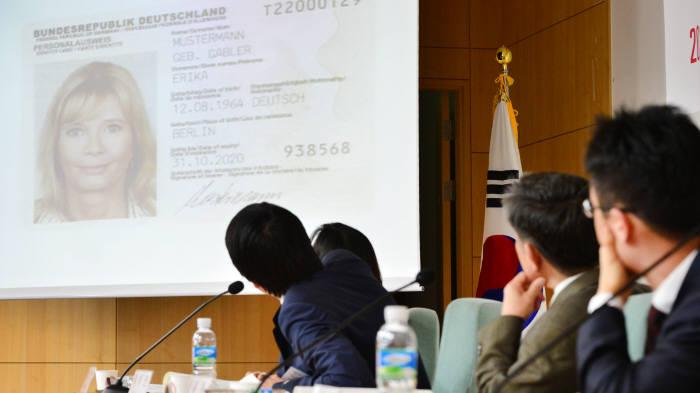 2015년 국회 주민등록번호 보호와 대체수단 토론회 현장. 전자신문DB