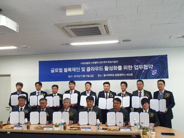부산권 6개 LINC+대학과 12개 협회 및 기관이 글로벌 블록체인 및 클라우드 활성화를 위한 업무협약을 체결했다.