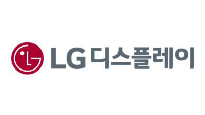 LGD, 삼성 출신 기술위원 영입…중소형 OLED 구원투수 될까