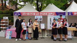한국관광고는 국내 첫 관광특성화고로 우리나라 관광 분야 교육을 선도한다.