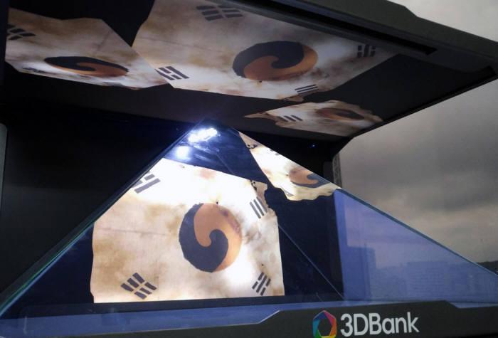 쓰리디뱅크, 3D 태극기 홀로그램 작품 전시