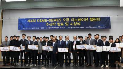 세메스, 'KSME-세메스 오픈 이노베이션 챌린지' 행사 성료