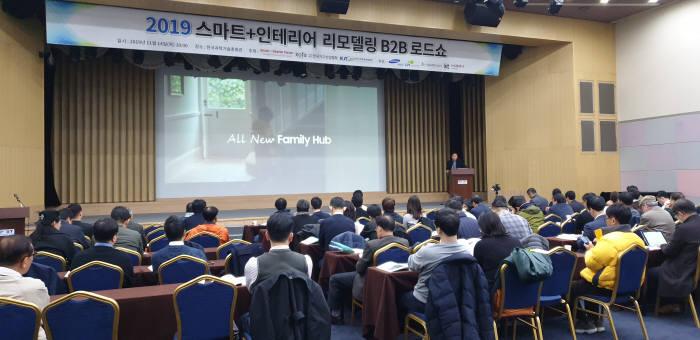 스마트인테리어포럼이 14일 한국과학기술회관에서 2019 스마트인테리어 리모델링 B2B 로드쇼를 열고 스마트인테리어 오픈IoT플랫폼를 공개했다.