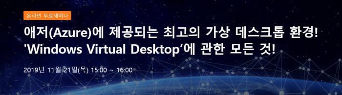 메타넷티플랫폼, 21일 올쇼TV서 '애저 가상 데스크톱 환경' 소개