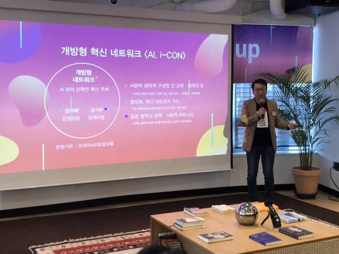최성진 코리아스타트업포럼 대표가 15일 부산 문현동 위워크핀터크허브센터에서 열린 AI, i-CON 4차 밋업에서 개방형 혁신 네트워크를 설명하고 있다.