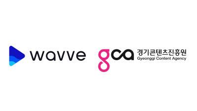 웨이브-경기콘텐츠진흥원 '뉴미디어 콘텐츠 지원사업' 업무협약