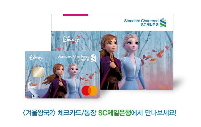 SC제일銀, '겨울왕국 2' 체크카드·통장 한정판 출시