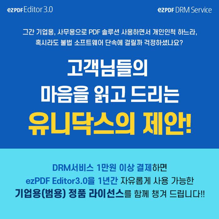 유니닥스, 'ezPDF DRM' 구매시 'ezPDF 에디터' 연간 라이선스 무료