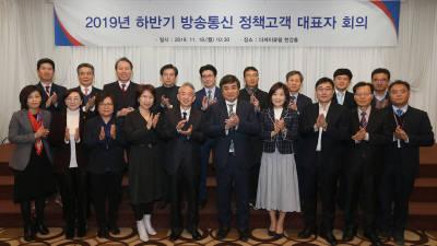 방통위, 하반기 정책고객 대표자 회의