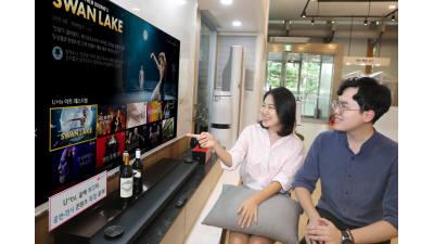 U+tv, 국내외 공연·전시 콘텐츠 25편 독점 무료 서비스