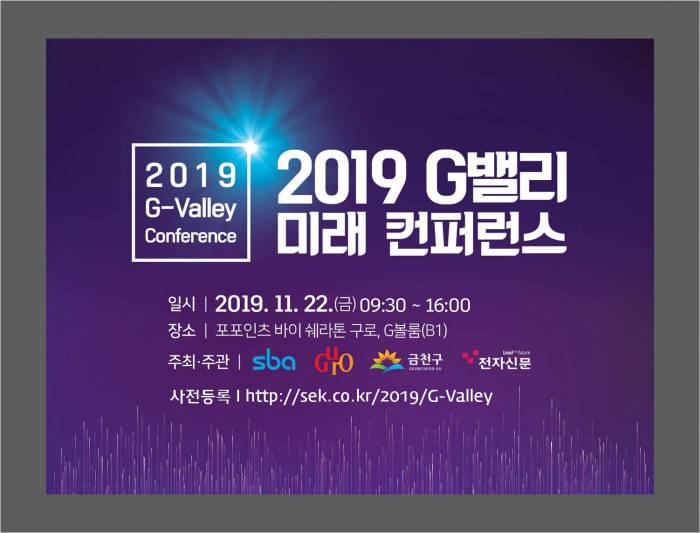 'G밸리를 지속가능 혁신클러스터로'…22일 G밸리 미래 콘퍼런스