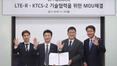 KT, 한국형 열차제어시스템 사업추진