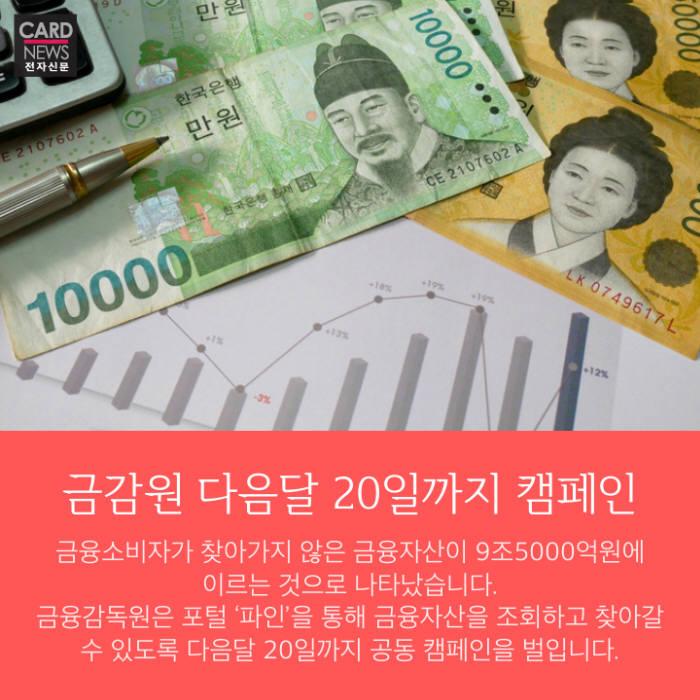[카드뉴스]주인 찾는 돈 9조5000억…혹시 내 돈도?