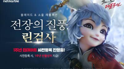 넷마블 '블레이드&소울 레볼루션' 1주년 업데이트 예고