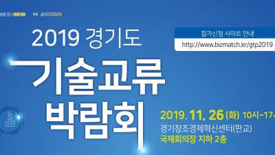 '경기도기술교류박람회' 26일 판교서 개최