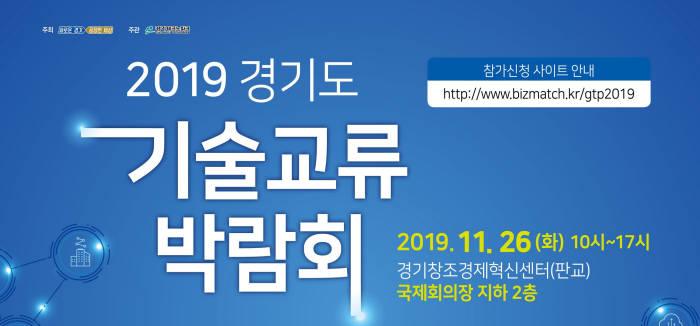 경기도기술교류박람회 포스터.