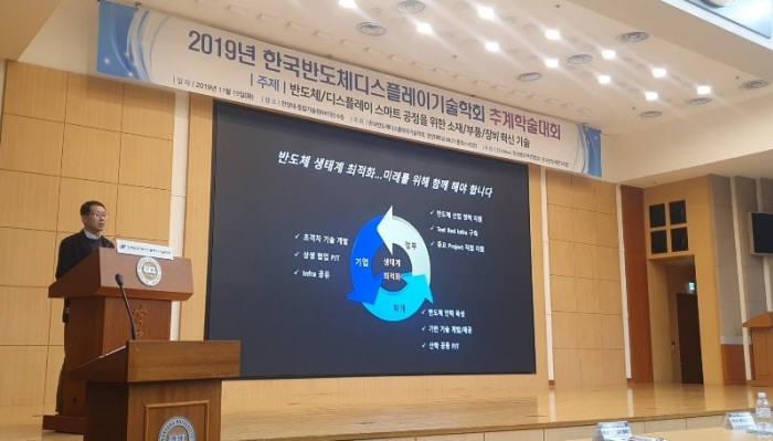윤석희 SK하이닉스 팀장이 19일 서울 한양대학교에서 열린 2019년 한국반도체디스플레이기술학회 추계학술대회에서 반도체 장비 국산화 이슈에 대해 설명하고 있다.