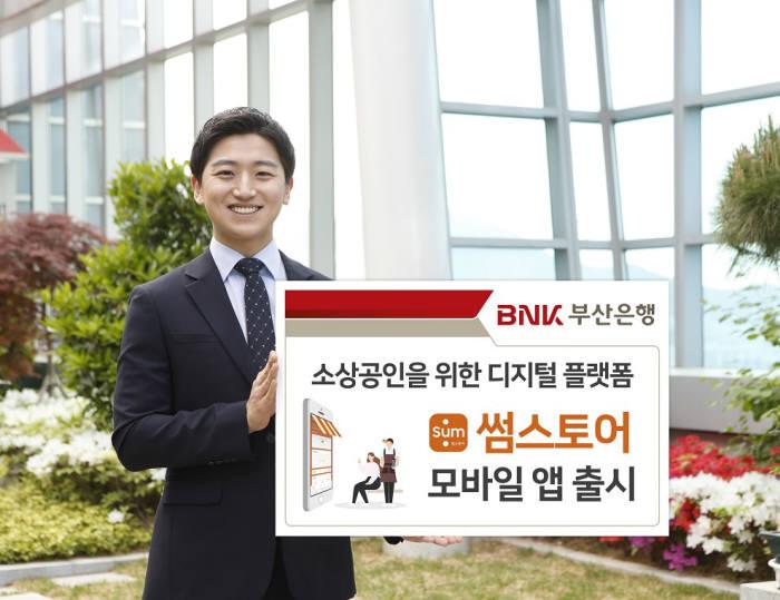 부산銀, 소상공인 전용 모바일 플랫폼 '썸스토어' 출시