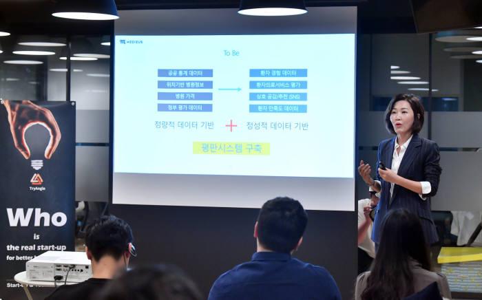 박보현 메디우스 대표가 18일 서울 강남구 이노스페이스 6층 트라이앵글(TryAngle)의 블록체인 시즌1에서 발표하고 있다.