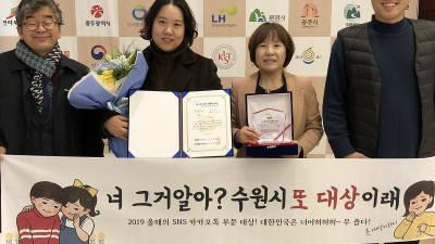 수원시, '제5회 올해의 SNS 대상' 카카오톡 부문 대상