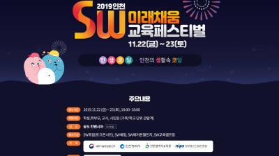 [인천 SW미래채움 페스티벌]상상·융합·협력으로 컴퓨팅 사고력 높이는 '해커톤 챌린지' 개최