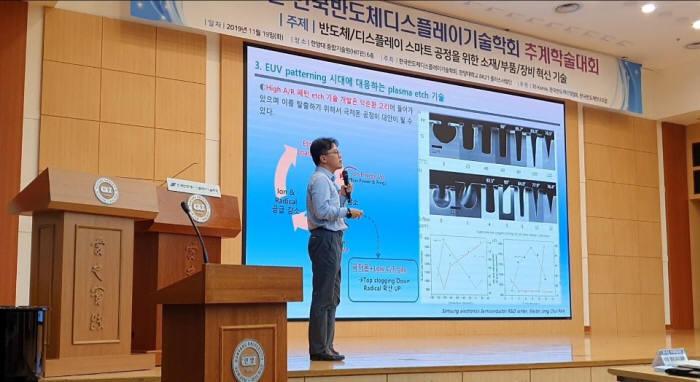 박종철 삼성전자 마스터가 지난 19일 서울 한양대학교에서 열린 2019년 한국반도체디스플레이기술학회 추계학술대회에서 EUV 패터닝 시대를 위한 플라즈마 에칭 기술의 전망을 주제로 발표하고 있다.