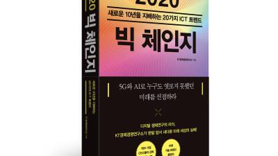 KT경제경영연구소, 미래 예측 '2020 빅 체인지' 발간