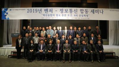 KICA대구경북도회-대경첨단벤처연합회, 19일 벤처-정보통신 합동세미나 개최