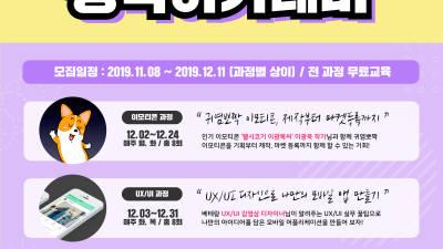 인천TP, 내달 11일까지 '창작아카데미 4기' 수강생 모집