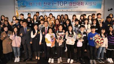 제13회 i-TOP 경진대회 시상식 열려