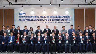 """단국대, 한·중생명과학포럼 개최...""""중 시장 진출 정보교류 장"""""""