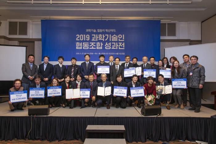 2019 과학기술인협동조합 아이디어 공모전 수상자들