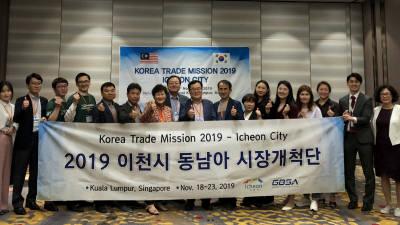 이천시, 경과원과 중소기업 동남아 진출 지원