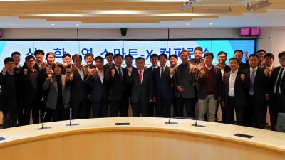 한국국토정보공사(LX), 2019 산·학·연 스마트-X 컨퍼런스 개최