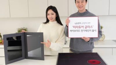 LG전자, 獨 미라듀어 글라스 적용 '디오스 하이브리드 전기레인지' 출시
