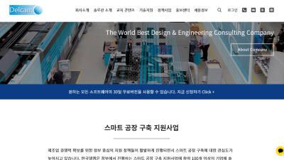 한국델켐, 고객지원에 특화한 신규 홈페이지 공개…반응형 웹기술 적용