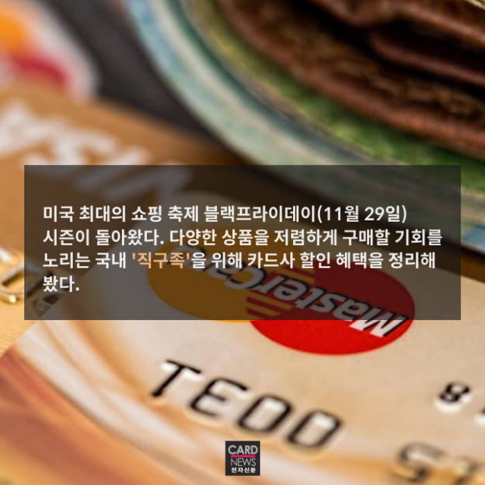 [카드뉴스]블랙프라이데이 할인에 할인 더하는 카드혜택
