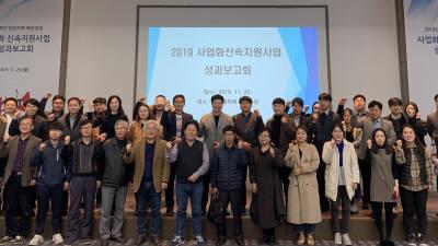 인천TP '사업화 신속 지원사업' 성과...올 29개 기업·61건 지원