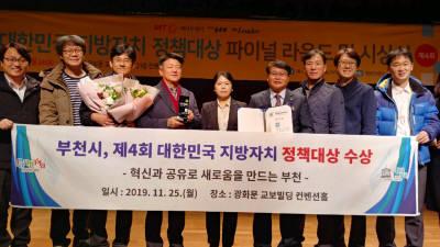 부천시, '제4회 대한민국 지방자치 정책대상' 최우수상