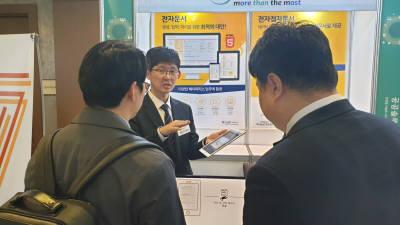 엠투소프트, 공공솔루션마켓 참가…전자문서솔루션 '크로닉스 스마트폼' 소개