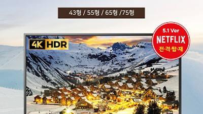 주연테크, '넷플릭스' 탑재 스마트 UHD TV 4종 출시