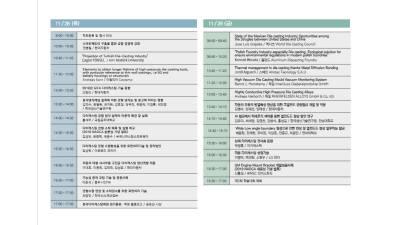 한국다이캐스팅학회, 28~29일 학술대회 개최