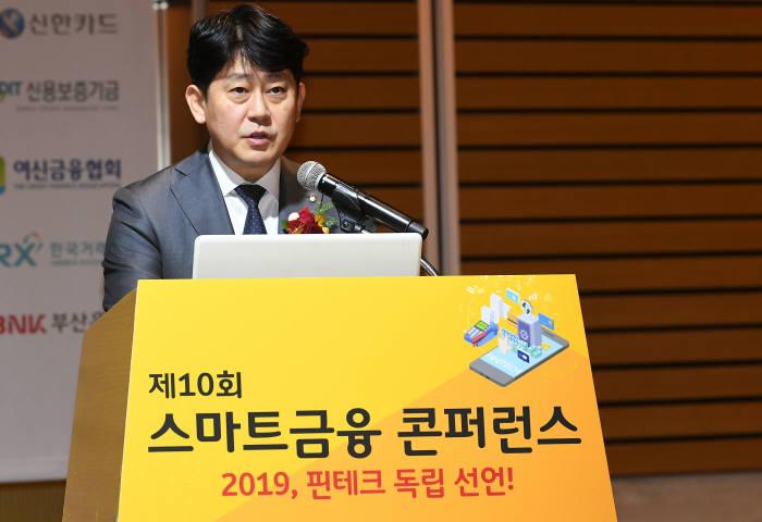 [제10회 스마트금융콘퍼런스 2019]