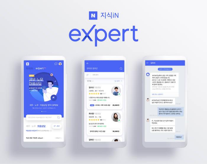 네이버 지식iN, '전문가 실시간 유료상담' 엑스퍼트 선보여