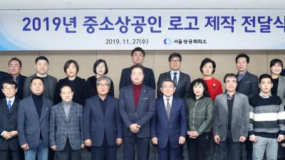 대한상의, '중소상공인 로고제작 전달식' 개최