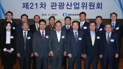 대한상의, 국내 여행 산업 발전 도모하는 21차 관광산업위원회 개최