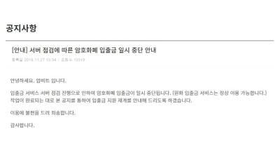 업비트, 익명계좌 580억원 출금...입출금 중단 '해킹 의혹'