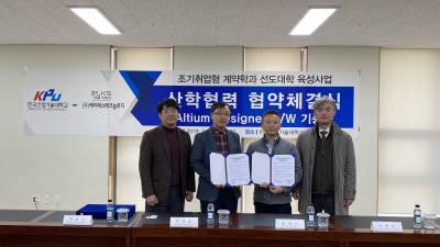 한국산업기술대, 자동화 PCB 회로설계 프로그램 '알티움(Altium)' 기증식 개최